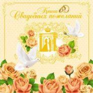 Миленд/Книга свадебных пожеланий//9-80-0005/  (13531)