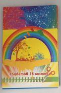 Цветной картон  15 цветов. 02382