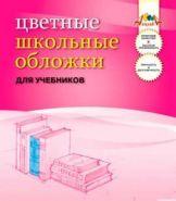 Обложка комплект для учебника универсальная ПВХ 110мк 5шт Апплика (10121)