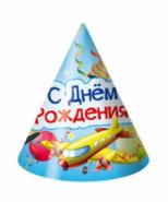 """Колпак 16 см (6шт) С днем Рождения """"Самолетик"""" 2-16-0024"""
