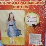 Костюм принцессы  платье  27520 р.1110-122  27520